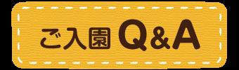 ご入園Q&A