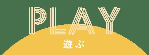遊ぶ:メインビジュアル