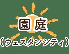 施設紹介:園庭・アスレチック